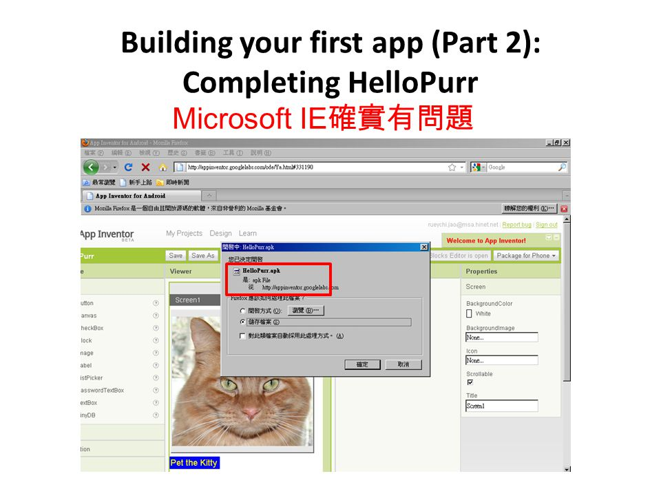 Building your first app (Part 2): Completing HelloPurr Microsoft IE 確實有問題