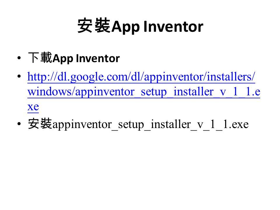 安裝 App Inventor 1