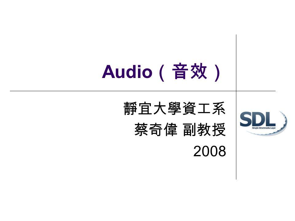 Audio (音效) 靜宜大學資工系 蔡奇偉 副教授 2008