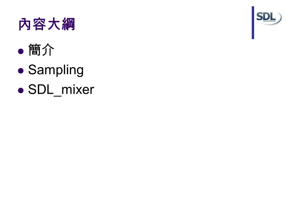 內容大綱 簡介 Sampling SDL_mixer