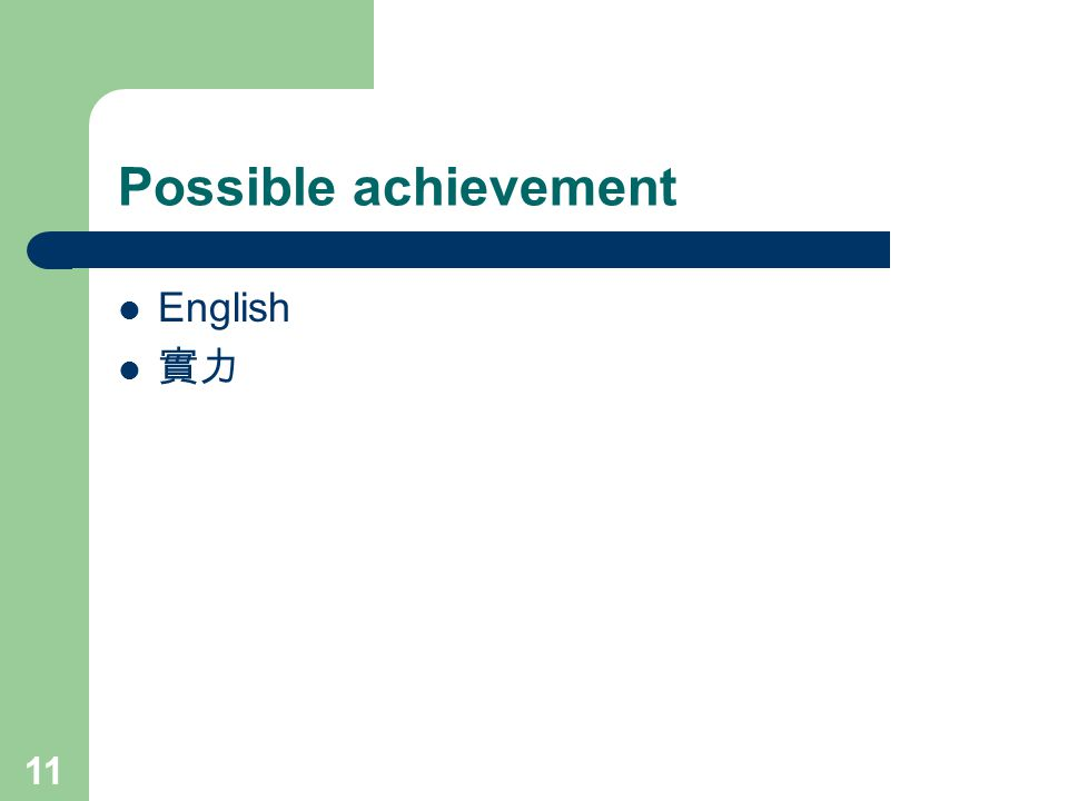 Possible achievement English 實力 11