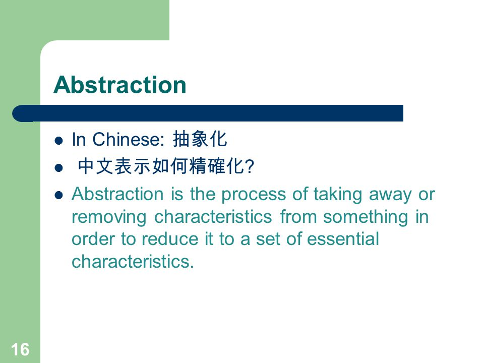 Abstraction In Chinese: 抽象化 中文表示如何精確化 .