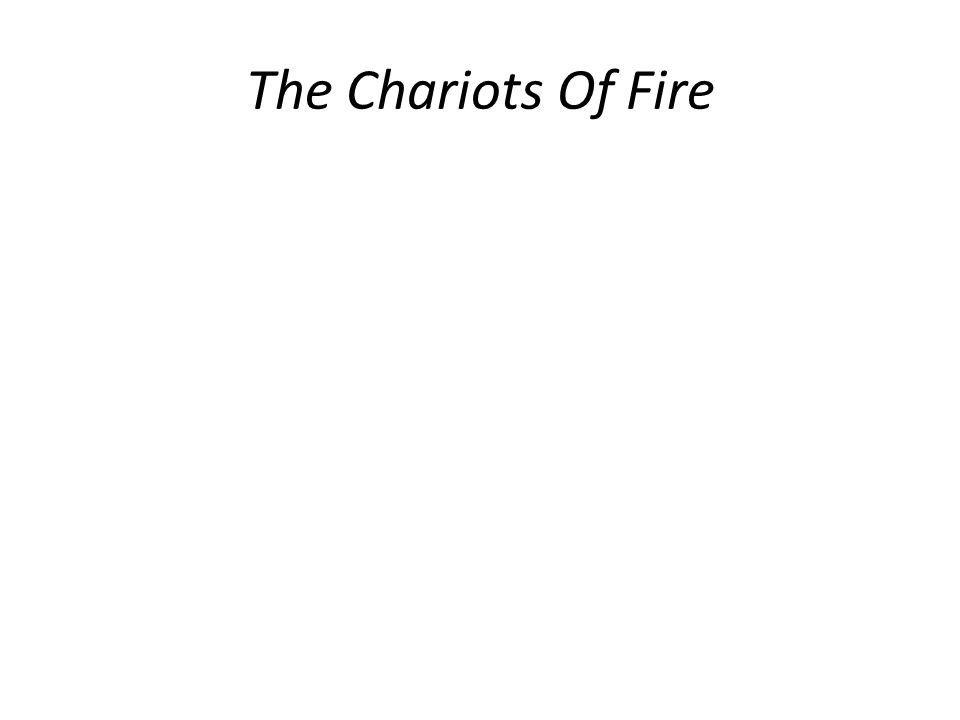 The Chariots Of Fire