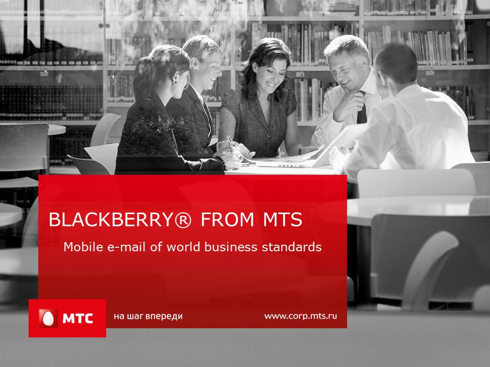 What is BlackBerry® from MTS.