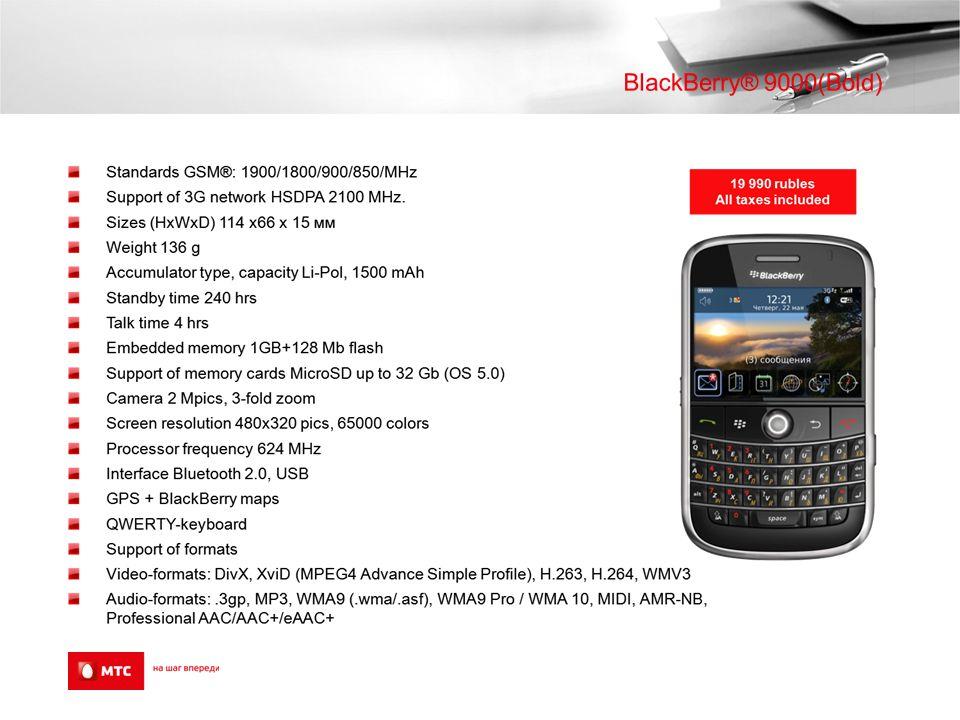 BlackBerry® 9700(Bold2) Standards GSM®: 1900/1800/900/850/MHz 3G support: UMTS/HSPA 2100 MHz.