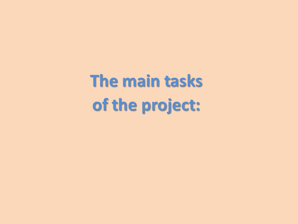 The main tasks of the project: