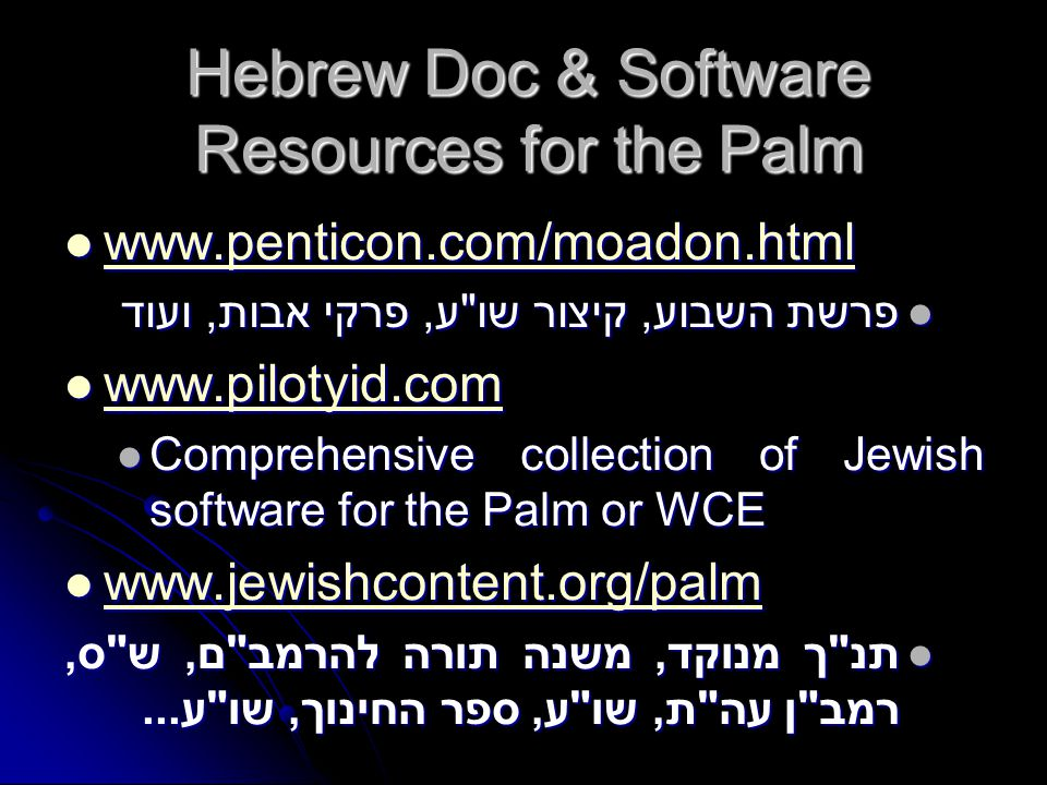 Hebrew Doc & Software Resources for the Palm www.penticon.com/moadon.html www.penticon.com/moadon.html www.penticon.com/moadon.html פרשת השבוע, קיצור
