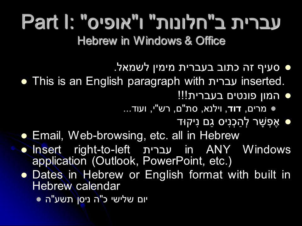 Part I: עברית ב