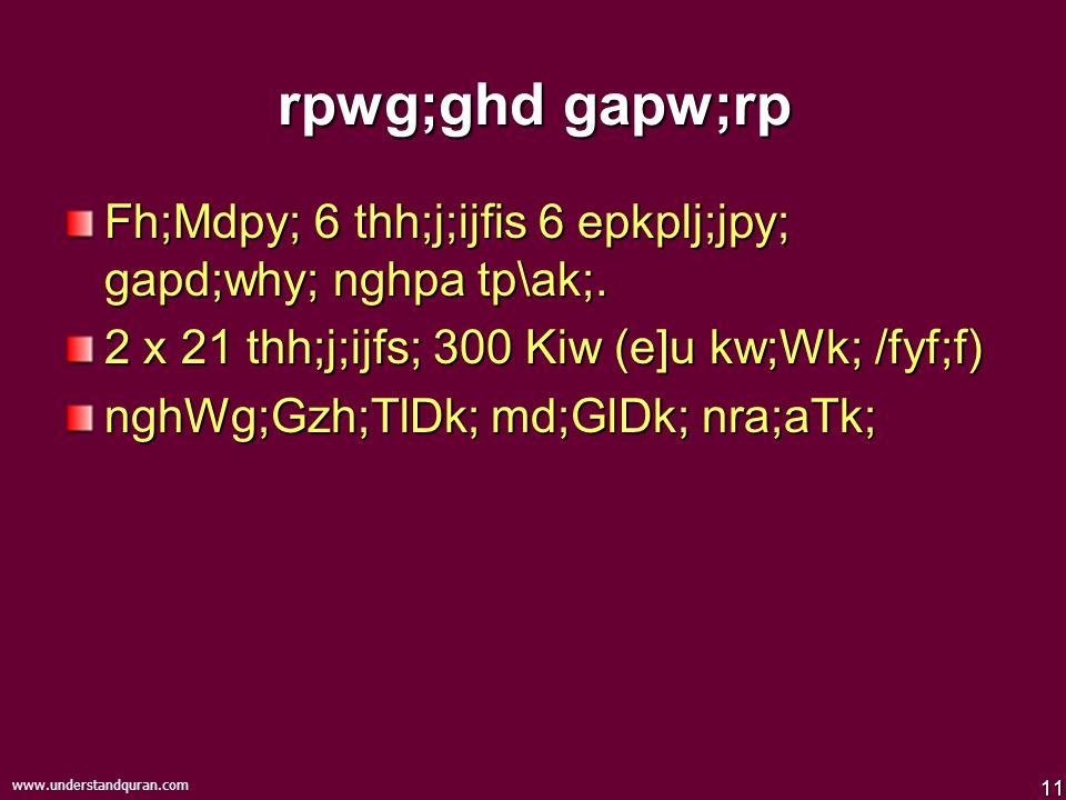 11 www.understandquran.com rpwg;ghd gapw;rp Fh;Mdpy; 6 thh;j;ijfis 6 epkplj;jpy; gapd;why; nghpa tp\ak;. 2 x 21 thh;j;ijfs; 300 Kiw (e]u kw;Wk; /fyf;f