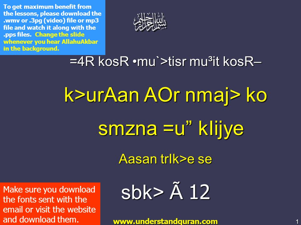 1 www.understandquran.com Make sure you download the fonts sent with the email or visit the website and download them.