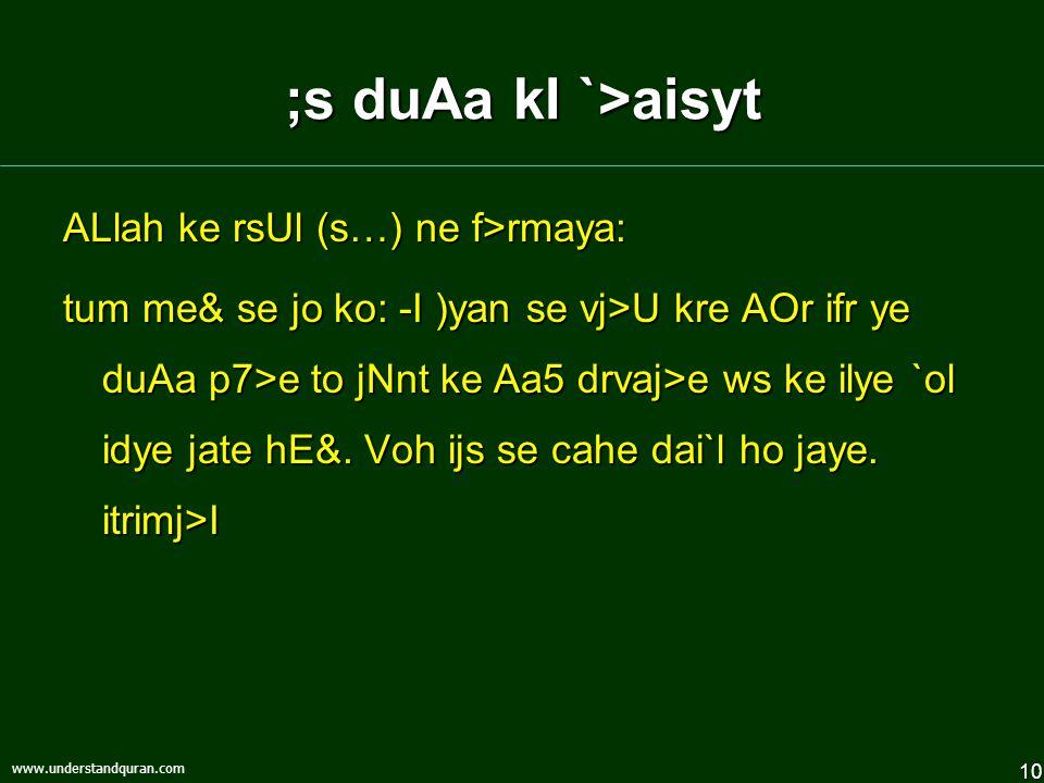 10 www.understandquran.com ;s duAa kI `>aisyt ALlah ke rsUl (s…) ne f>rmaya: tum me& se jo ko: -I )yan se vj>U kre AOr ifr ye duAa p7>e to jNnt ke Aa5 drvaj>e ws ke ilye `ol idye jate hE&.