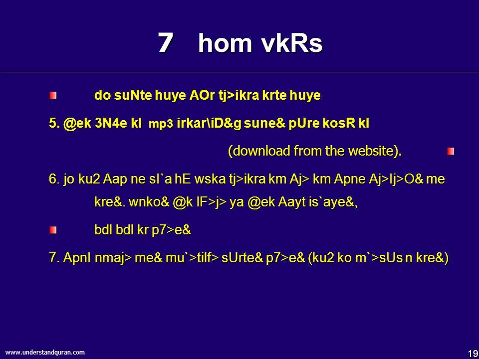 19 www.understandquran.com 7 hom vkRs do suNte huye AOr tj>ikra krte huye 5.
