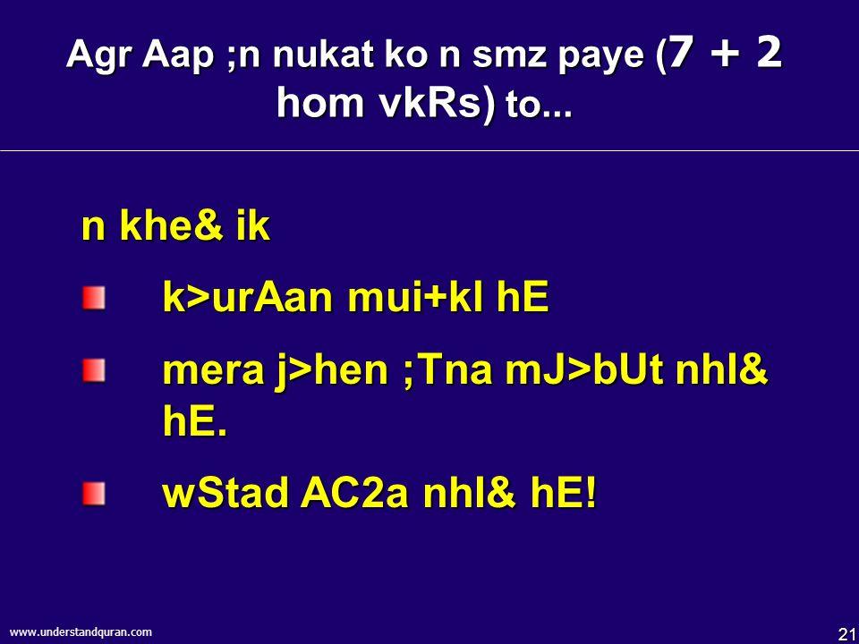21 www.understandquran.com Agr Aap ;n nukat ko n smz paye ( 7 + 2 hom vkRs) to...