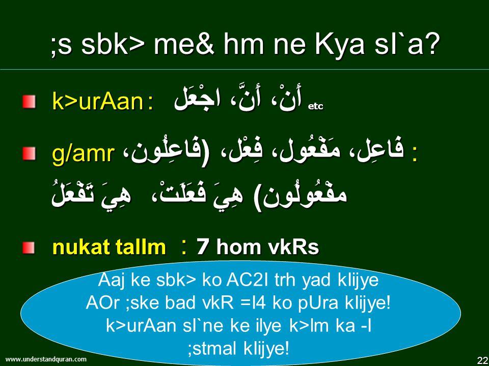 22 www.understandquran.com ;s sbk> me& hm ne Kya sI`a.