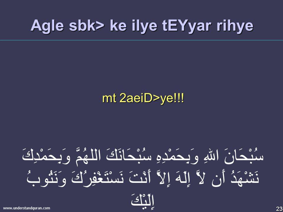 23 www.understandquran.com Agle sbk> ke ilye tEYyar rihye mt 2aeiD>ye!!.