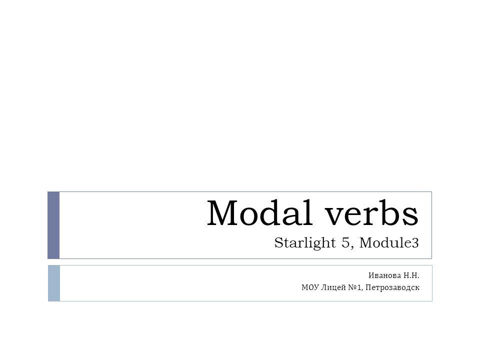 Modal verbs Starlight 5, Module3 Иванова Н. Н. МОУ Лицей №1, Петрозаводск