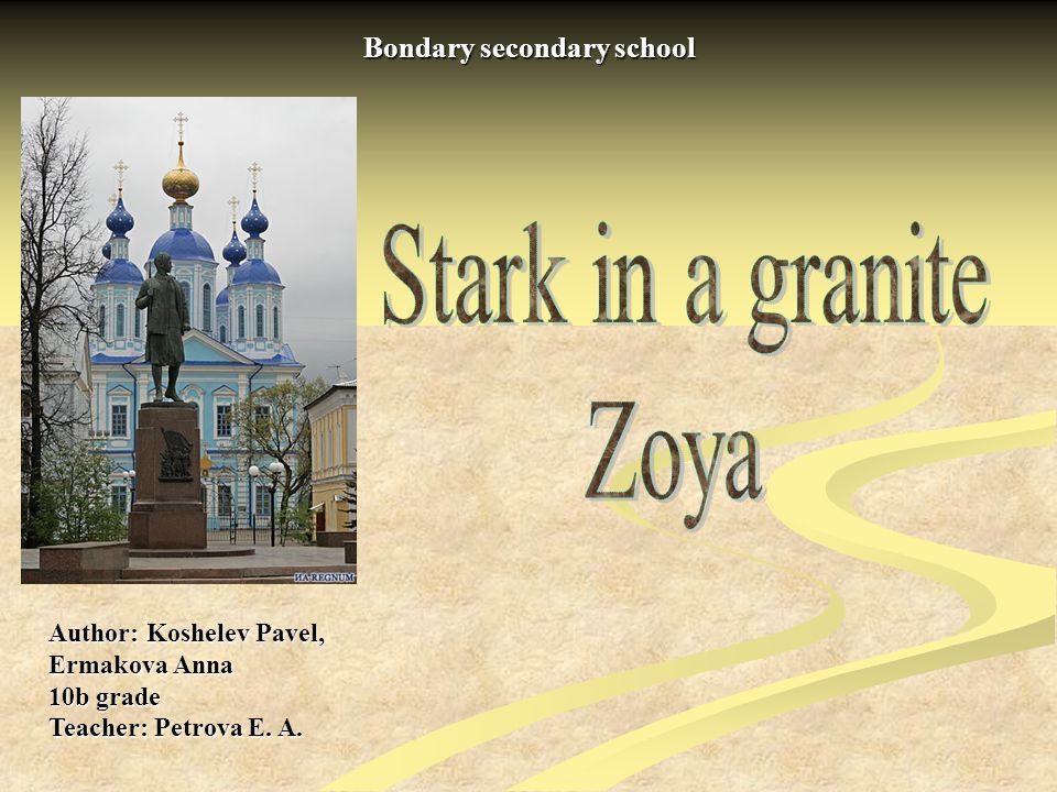 Bondary secondary school Author: Koshelev Pavel, Ermakova Anna 10b grade Teacher: Petrova E. A.