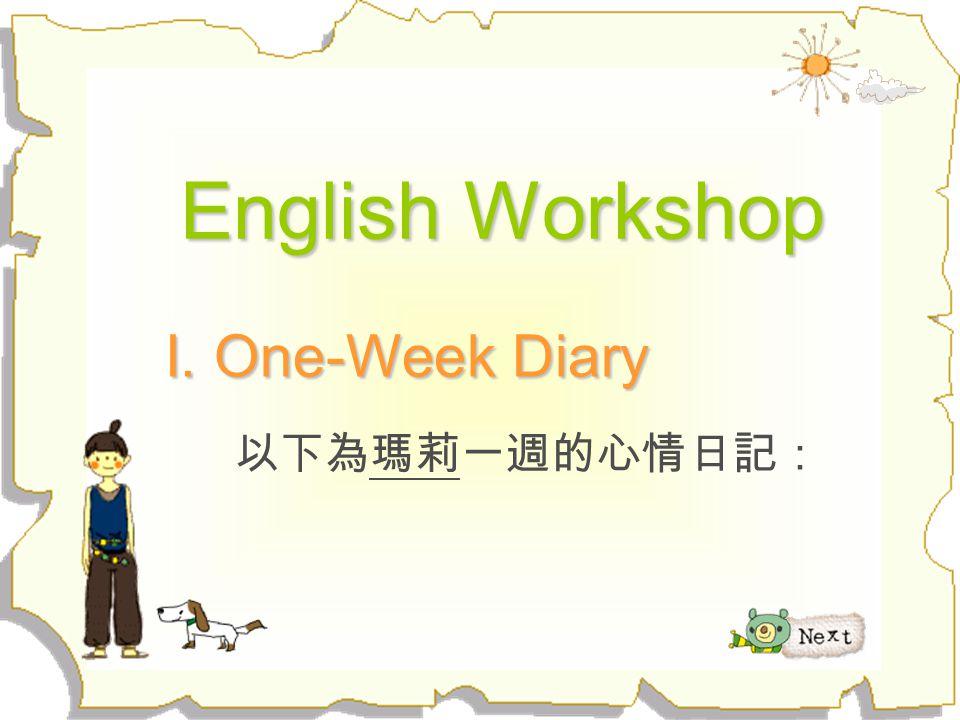 English Workshop I. One-Week Diary 以下為瑪莉一週的心情日記: