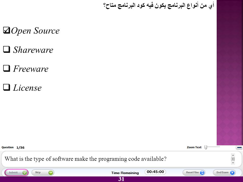 31 OOpen Source  Shareware  Freeware  License What is the type of software make the programing code available? أي من أنواع البرنامج يكون فيه كود