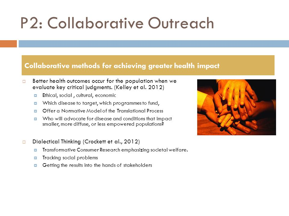P2: Collaborative Outreach  Better health outcomes occur for the population when we evaluate key critical judgments. (Kelley et al. 2012)  Ethical,