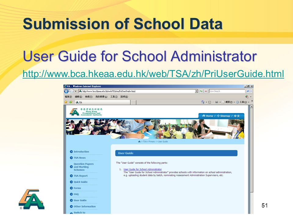51 Submission of School Data User Guide for School Administrator http://www.bca.hkeaa.edu.hk/web/TSA/zh/PriUserGuide.html