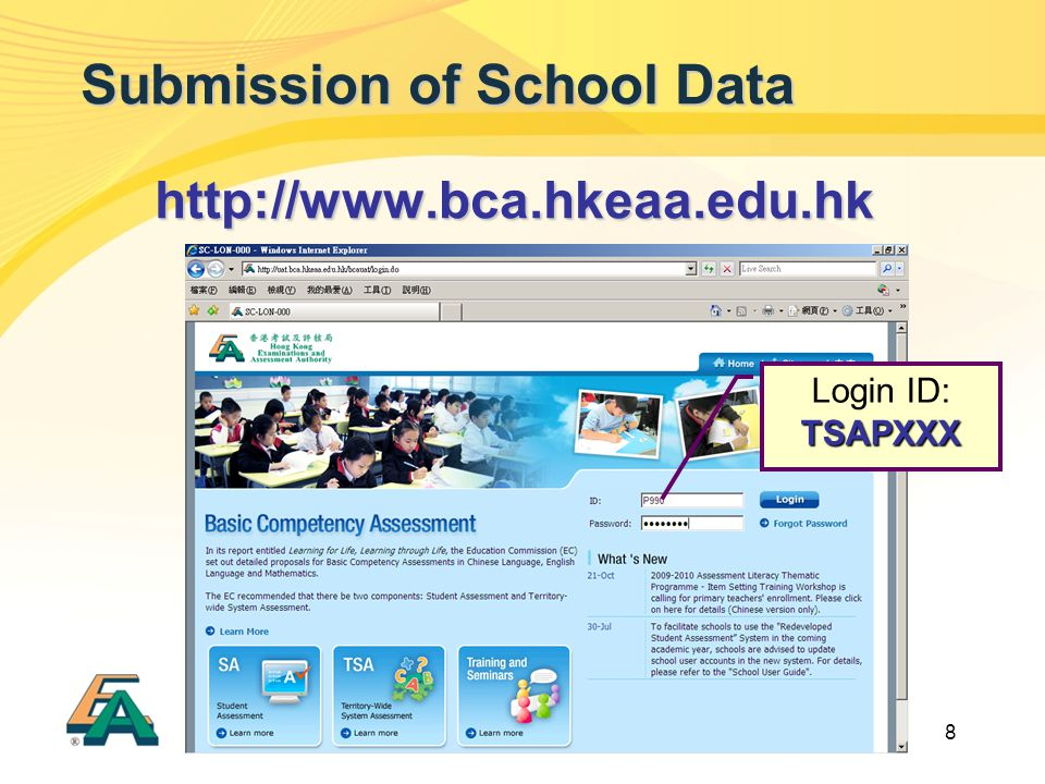 8 Submission of School Data http://www.bca.hkeaa.edu.hk TSAPXXX Login ID: TSAPXXX