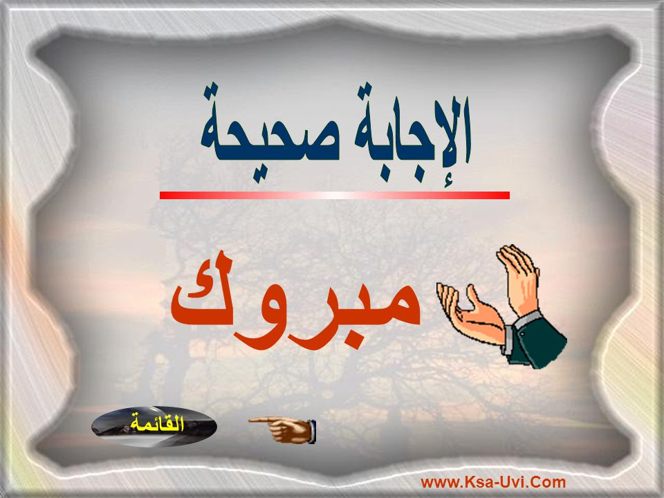 مبروك القائمة www.Ksa-Uvi.Com