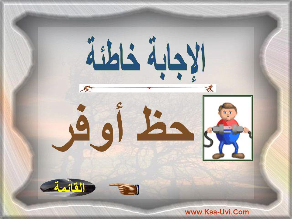 حظ أوفر القائمة www.Ksa-Uvi.Com