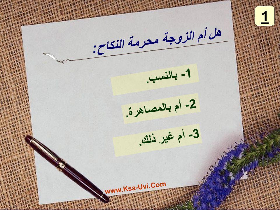 هل أم الزوجة محرمة النكاح: 1- بالنسب. 2- أم بالمصاهرة. 3- أم غير ذلك. 1 www.Ksa-Uvi.Com