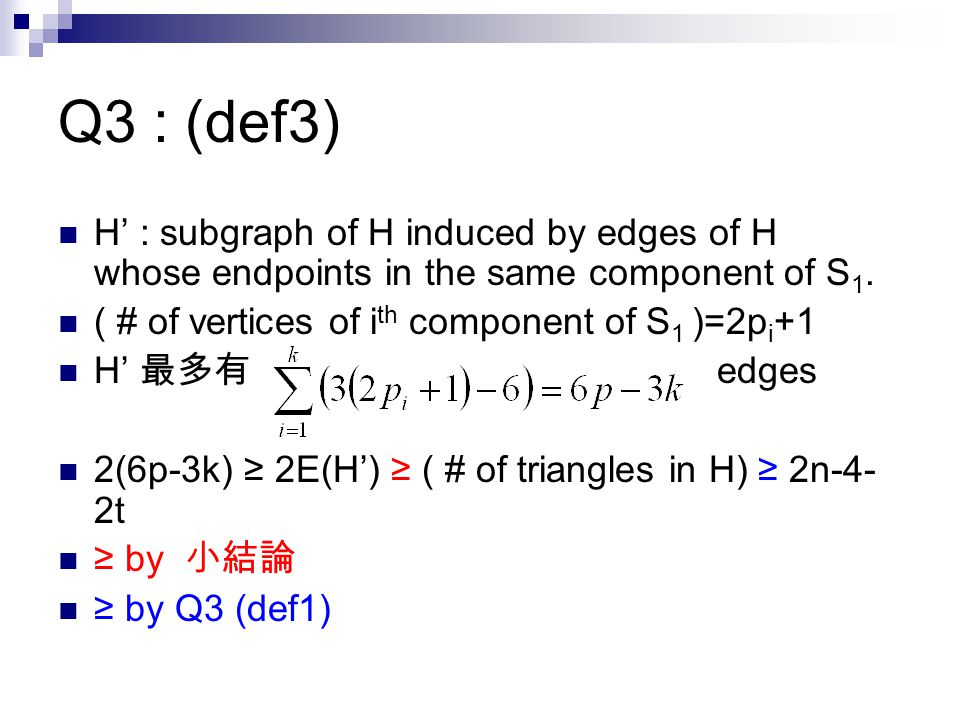 Q3 : (def3) H' : subgraph of H induced by edges of H whose endpoints in the same component of S 1.