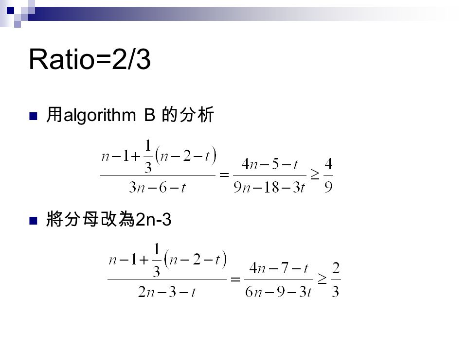Ratio=2/3 用 algorithm B 的分析 將分母改為 2n-3