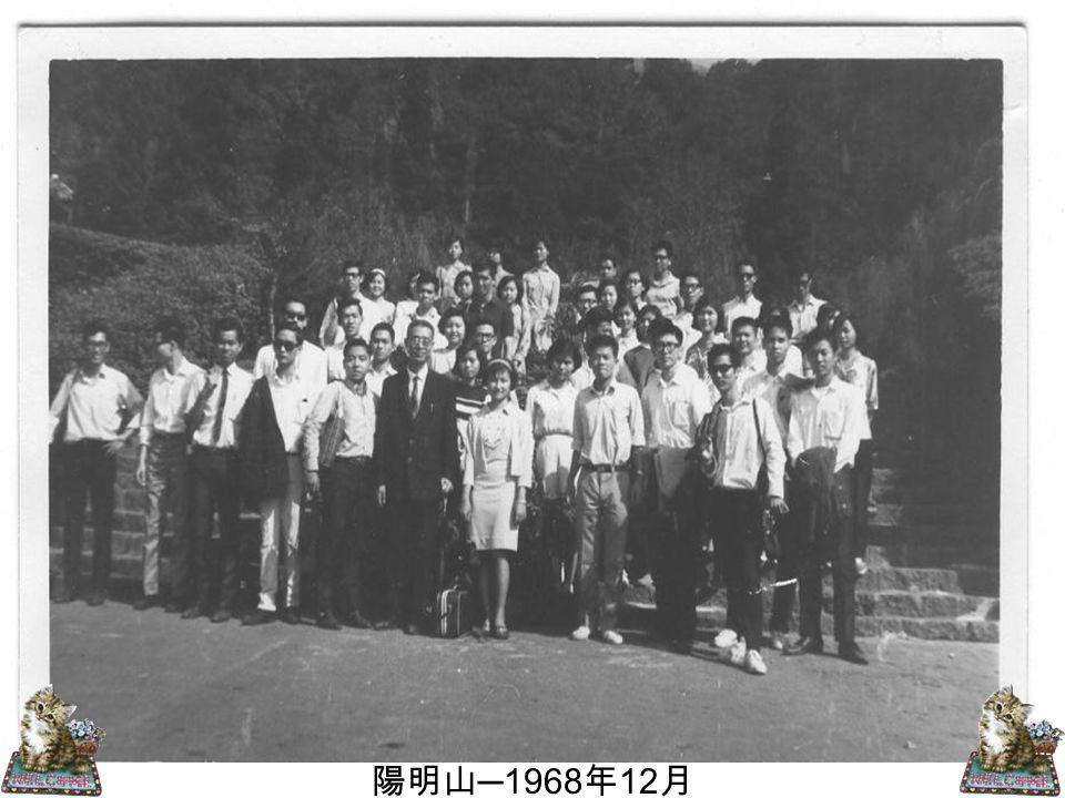 野柳 ─1969 年 5 月