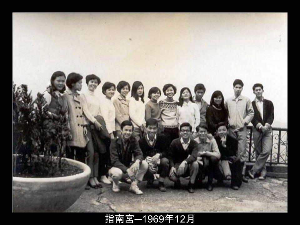 陳誠墓園 ─1969 年 10 月