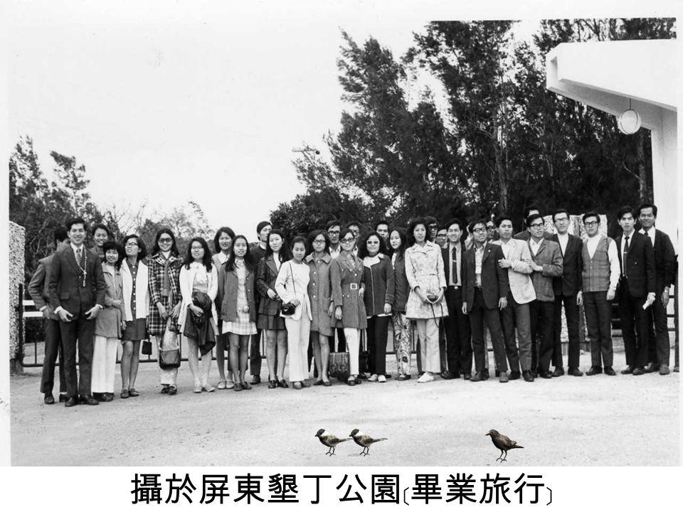 謝 師 宴 1972 年 5 月