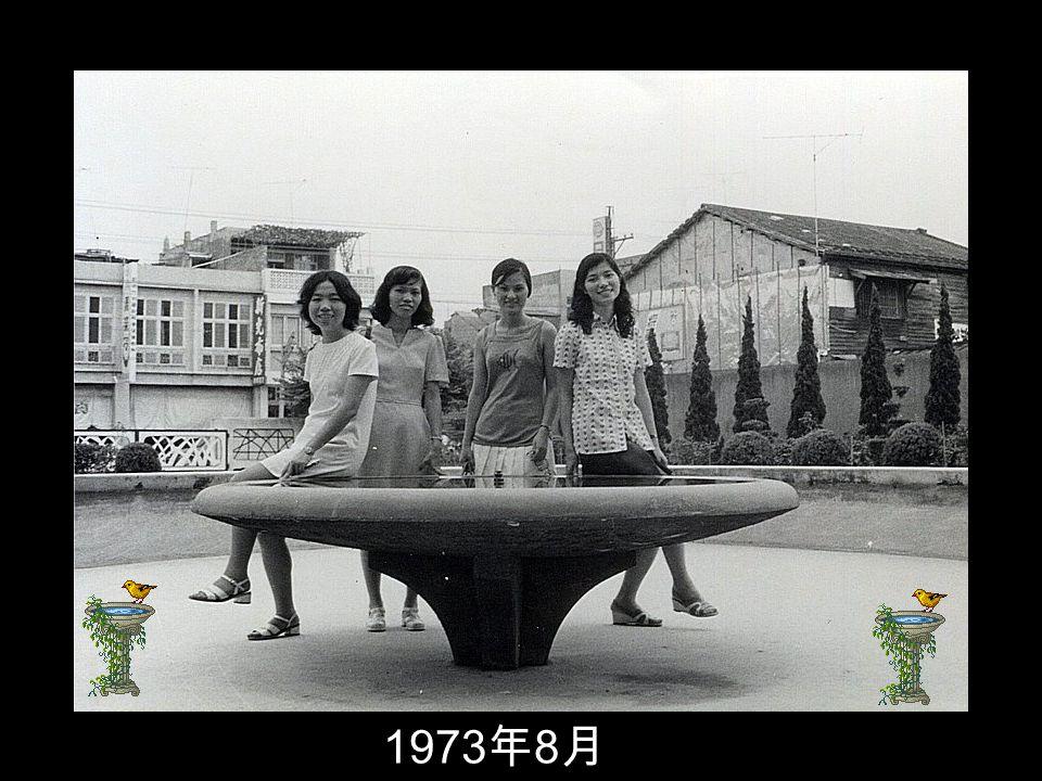 苗栗 ─1973 年 7 月
