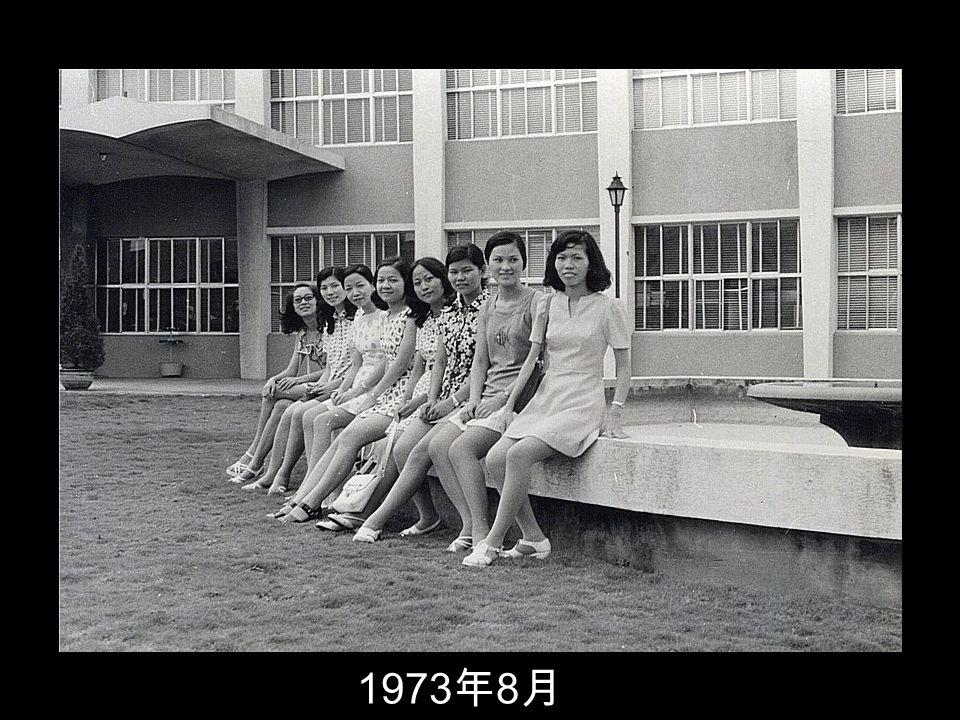 1973 年 8 月