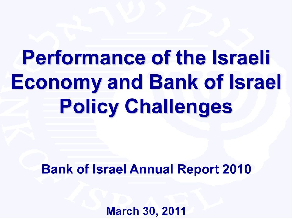 12 Policy tools available to the Bank of Israel  Bank of Israel interest rate  Intervention in the foreign currency market  Macropprudential activities - tools that relate essentially to the rate of increase, the composition, and the terms of credit in the economy
