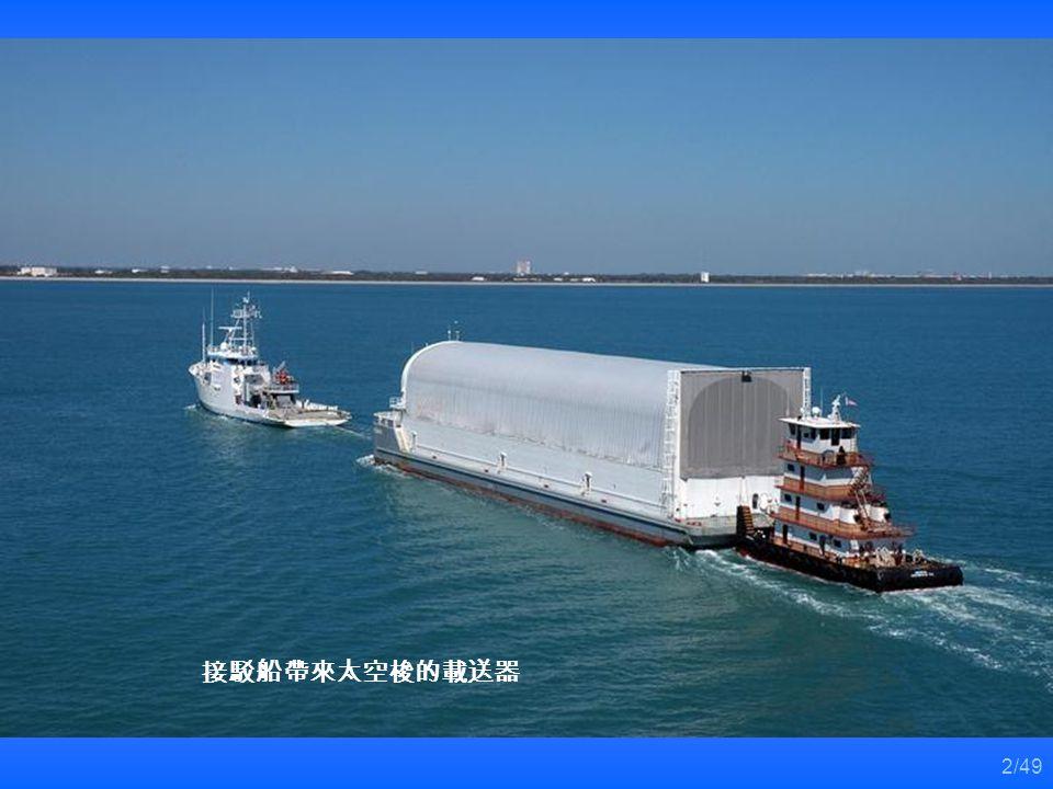 2/49 接駁船帶來太空梭的載送器