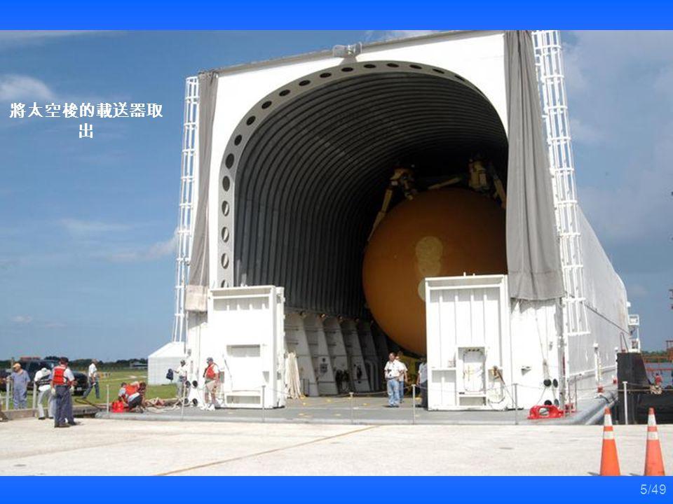 5/49 將太空梭的載送器取 出