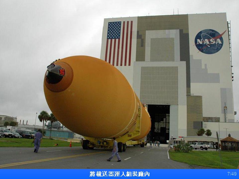 17/49 準備將掛好引擎的太空梭立起