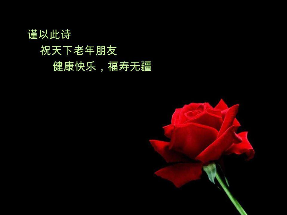 谨以此诗 祝天下老年朋友 健康快乐,福寿无疆