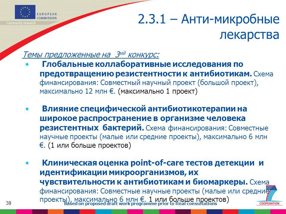 38 Based on proposed draft work programme prior to final consultations 2.3.1 – Анти-микробные лекарства Темы предложенные на 3 ий конкурс: Глобальные коллаборативные исследования по предотвращению резистентности к антибиотикам.