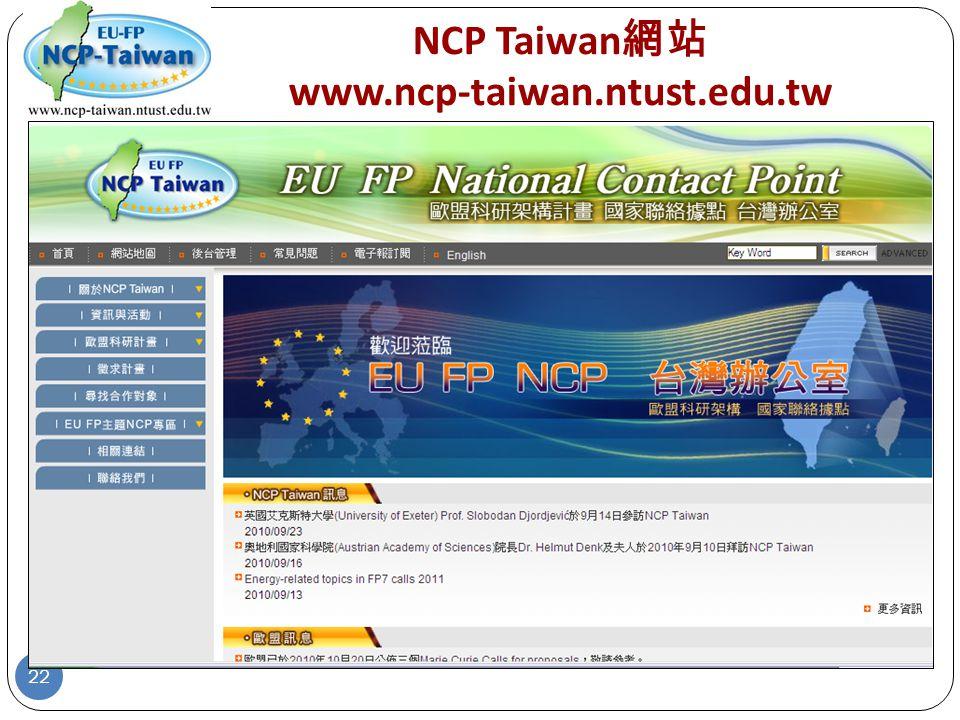 NCP Taiwan 網站 www.ncp-taiwan.ntust.edu.tw 22