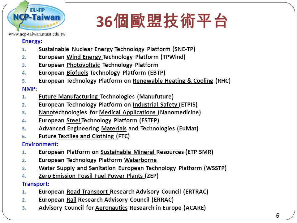 36 個歐盟技術平台 Energy: 1. Sustainable Nuclear Energy Technology Platform (SNE-TP) 2.