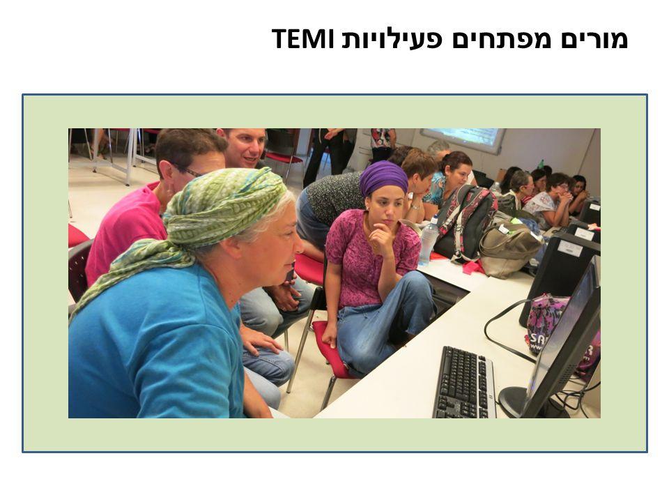 מורים מפתחים פעילויות TEMI
