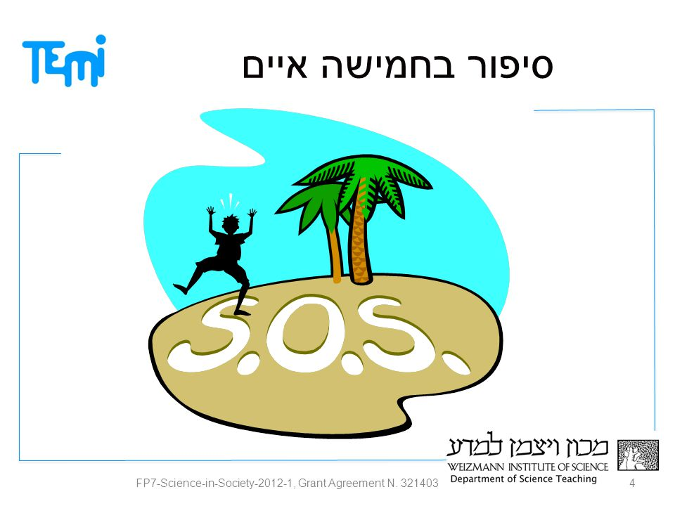 סיפור בחמישה E 5FP7-Science-in-Society-2012-1, Grant Agreement N. 321403