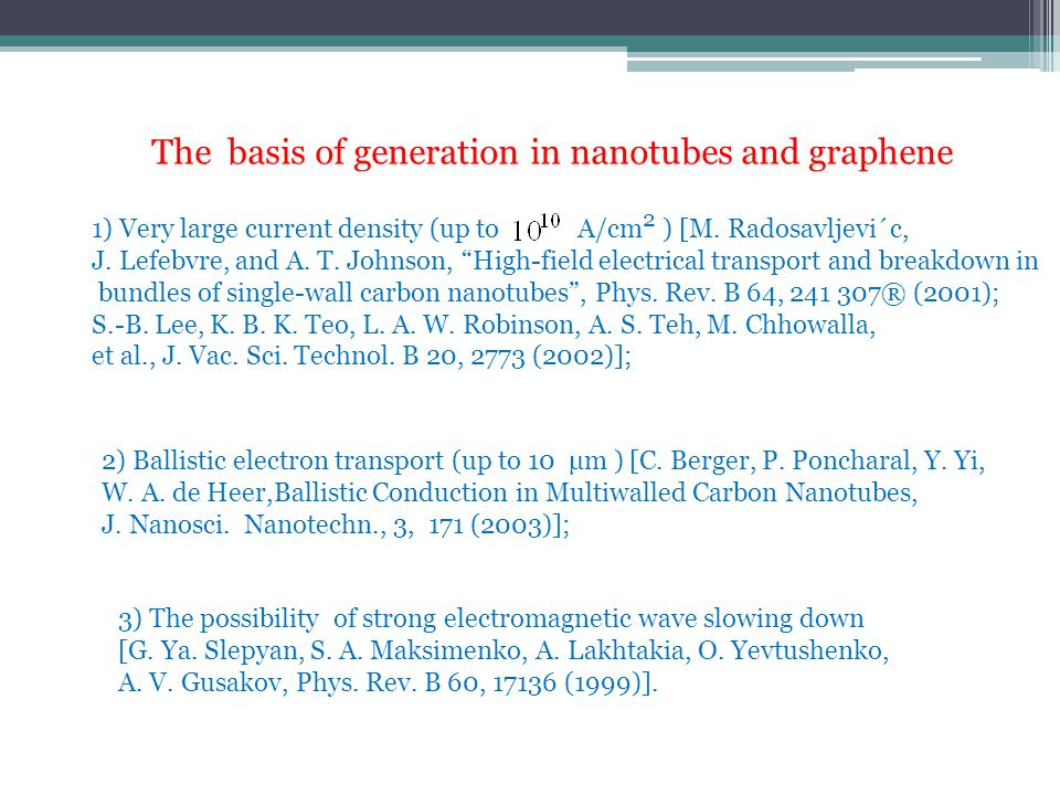The basis of generation in nanotubes and graphene 1) Very large current density (up to A/cm 2 ) [M.