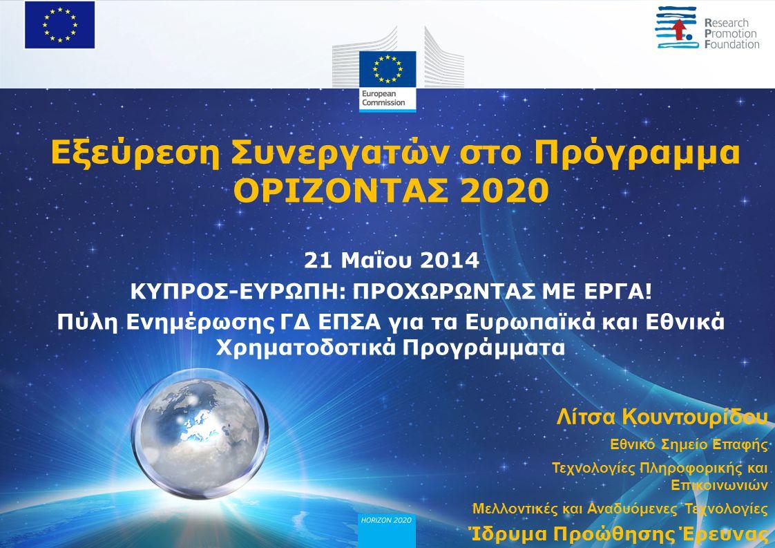 Εξεύρεση Συνεργατών στο Πρόγραμμα ΟΡΙΖΟΝΤΑΣ 2020 21 Μαΐου 2014 ΚΥΠΡΟΣ-ΕΥΡΩΠΗ: ΠΡΟΧΩΡΩΝΤΑΣ ΜΕ ΕΡΓΑ.