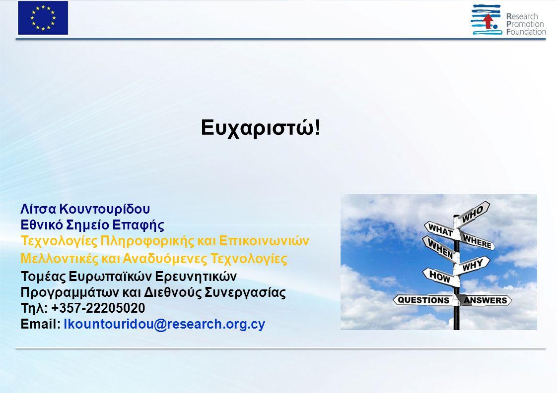 Ευχαριστώ! Λίτσα Κουντουρίδου Εθνικό Σημείο Επαφής Τεχνολογίες Πληροφορικής και Επικοινωνιών Μελλοντικές και Αναδυόμενες Τεχνολογίες Τομέας Ευρωπαϊκών