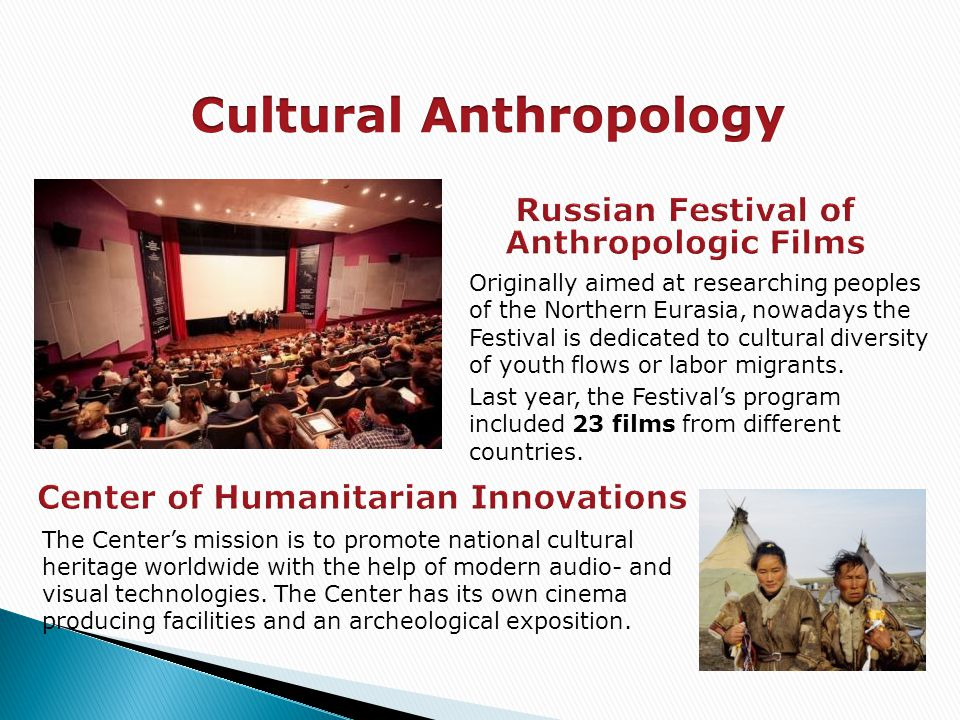 Originally aimed at researching peoples of the Northern Eurasia, nowadays the Festival is dedicated to cultural diversity of youth flows or labor migr
